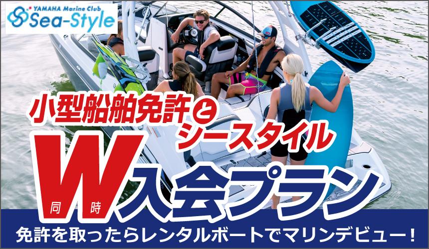 小型船舶免許とシースタイスW入会プラン
