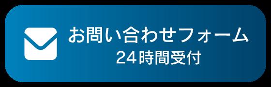 お問い合わせフォーム24時間受付